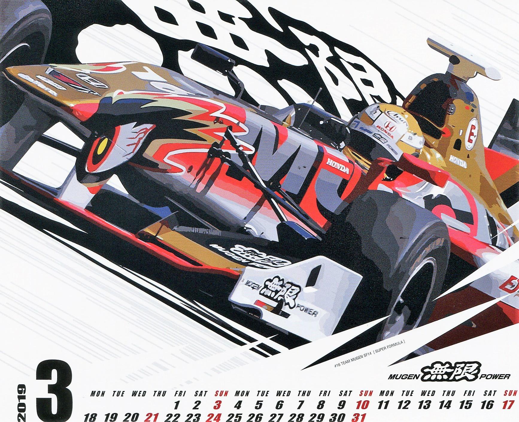 2019 Mugen Power Desktop Calendar 2019 Mugen Power Desktop Calendar